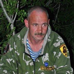 Михалыч